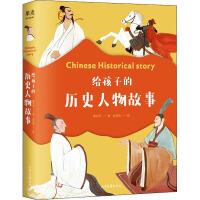 给孩子的历史人物故事 山东画报出版社
