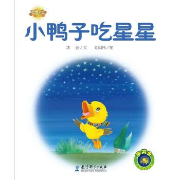快乐宝贝图画故事书:小鸭子吃星星