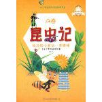 《昆虫记A卷:怕冷的小家伙:舍腰蜂》一本洋溢着生命奇趣的昆虫物语