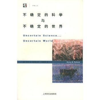 不确定的科学与不确定的世界——世纪人文系列丛书