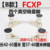 【好货】立式家用消毒柜移动碗柜万向轮托架防潮底座垫高架子加高脚架 B款FCXP四吸盘脚高9.5-11.5 长42