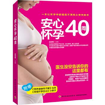 安心怀孕40周(精选准爸孕妈最关注孕期问题,专家网友齐支招!备孕、孕期、产后;饮食、胎教、产检,一个都不少!)