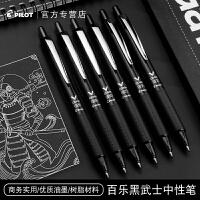 包邮日本PILOT百乐笔黑武士LVKN-15EF按动中性笔签字办公笔学生考试专用速干水笔0.5mm中性笔芯0.5