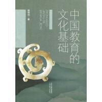 中国教育的文化基础 山西教育出版社