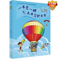 奇想国 正版原创经典书 一千零一种飞上天空的方法立体书告诉你人