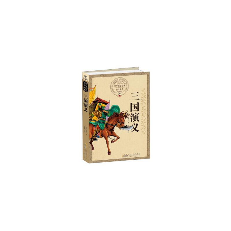 中华国学经典必读书系:三国演义  (彩图版) 9787539772073