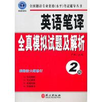 英语笔译全真模拟试题及解析(2级)(根据新大纲修订)