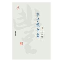 丰子恺全集 文学卷三