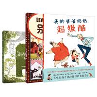 麦克米伦国际大奖绘本(共3册)格林爷爷的花园 /别烦我/我的爷爷奶奶超级酷