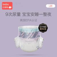 babycare纸尿裤太空纳米银离子超薄透气婴儿1片*5包试用装