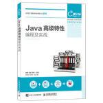Java高级特性编程及实战 9787115474131