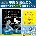 妖怪大全 中国・世界篇 南海出版公司