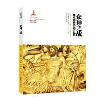 神话学文库・众神之战:印欧神话的社会编码