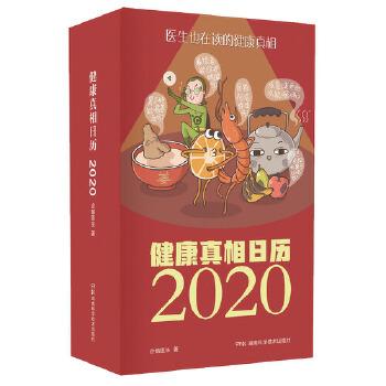 健康真相日历2020  医生也在读的健康日历 企鹅医生 一日一页为健康护航 百万级粉丝医疗大V企鹅医生出品,当当独家赠送精美红包