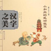 汉字之美会意字1.小和尚的武功秘笈 安然,王早早 著;刘瑶 绘