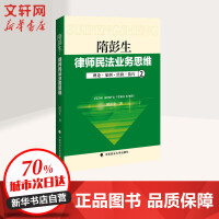 隋彭生:律师民法业务思维(2) 隋彭生 著