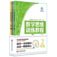 数学思维训练教程(二年级)(四季教育)