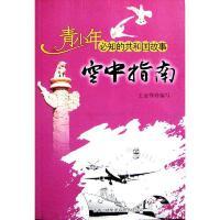 全新正版图书 空中指南:中国成功发射系列导航卫星 王金锋写 吉林出版集团有限责任公司 9787546319155 蔚蓝