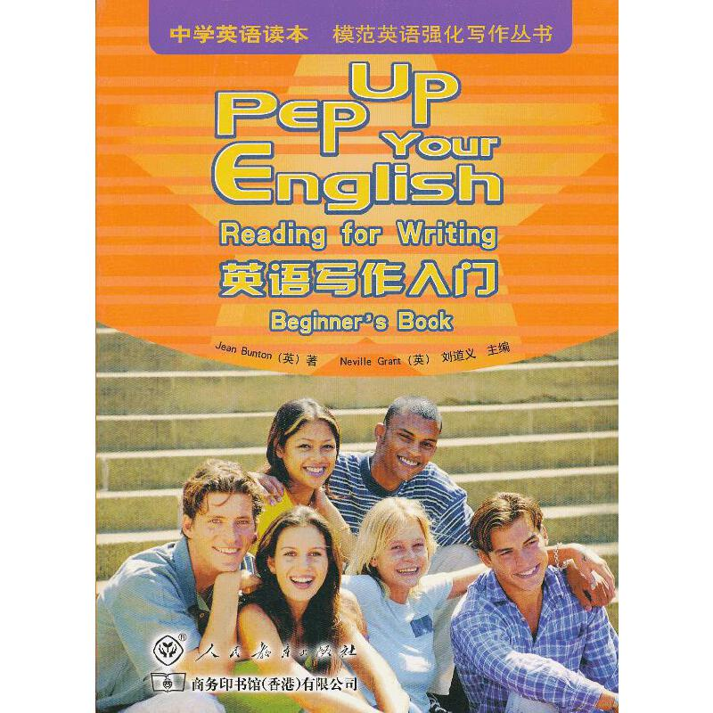 中学英语读本:英语写作入门(模范英语强化写作丛书)