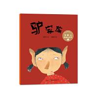 汤素兰图画书系列・驴家族