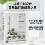 植物风格:如何用植物绿化你的空间