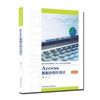 Access数据库程序设计(高职计算机类精品教材)