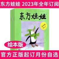 【现货速发】东方娃娃杂志2020年2月3本打包创意美术/智力版/绘本版3-7岁幼儿睡前图画书