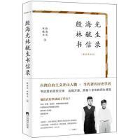 殷海光林毓生书信录(重校增补本)