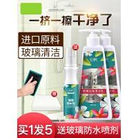 2瓶淋浴房玻璃清洁剂除水垢清洗剂浴室玻璃水家用擦窗强力去污