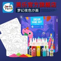 美乐儿童沙画套装梦幻夜色玩具彩沙画瓶纸DIY玩具梦幻夜色沙画