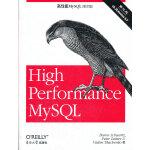 高性能MySQL 第三版(影印版)