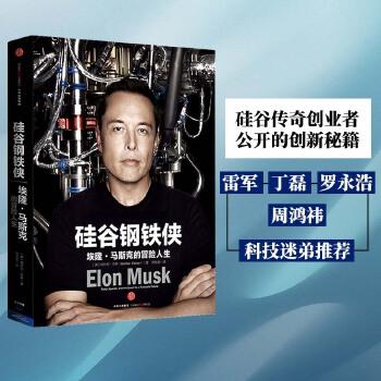 硅谷钢铁侠(pdf+txt+epub+azw3+mobi电子书在线阅读下载)