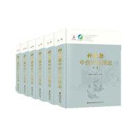 神农架中药资源图志(中国中药资源大典)