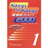 英语听力入门2000(学生用书1)(中国英语教学史上最具影响力的经典听力教材,step by step持续畅销30年!