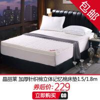 【尾品汇】晶丽莱加厚针织棉立体床垫单双人可折叠记忆棉榻榻米防滑床垫褥子BNH