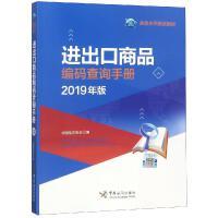 (2019年版)进出口商品编码查询手册 中国海关出版社
