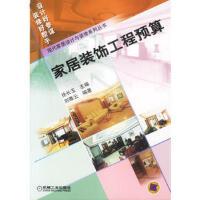 【9成新正版二手书旧书】家居装饰工程预算――现代家居设计与装修系列丛书 刘雅云著