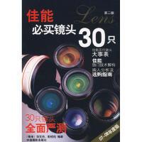 [二手旧书9成新]и佳能必买镜头30只刘文杰 9787802361591 中国摄影出版社