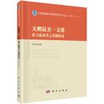 【旧书二手书九成新】 天鹅美一支歌:莎士比亚其人其剧其诗 9787030459886 科学出版社
