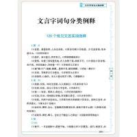 语文树 新课标高中语文古诗文72篇 华语教学出版社