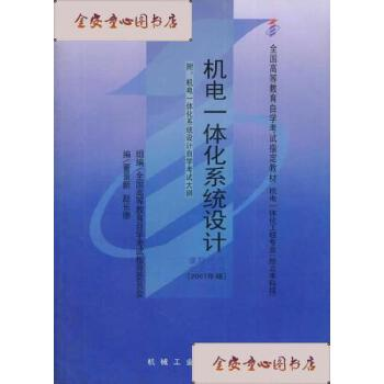 【旧书二手书9成新】自考教材:机电一体化系统设计