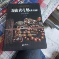 【二手旧书8成新】木黄金:海南黄花梨收藏与鉴赏 9787510451454