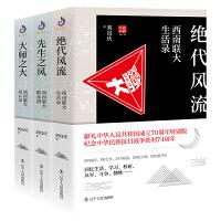 西南联大三部曲(全3册)(十年修订,经典再版,纪念11月1日联大校庆)