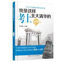 16年新版 王金战家庭教育系列图书:我是这样考上北大清华的(清华篇) 从平凡学子到学习好的成长之路励志学习指导书