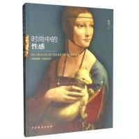 时尚中的性感 中国戏剧出版社
