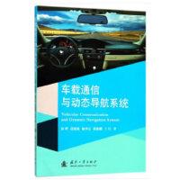 车载通信与动态导航系统
