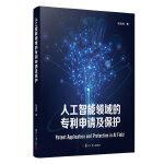 人工智能领域的专利申请及保护