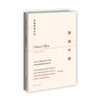 【正版】朗诵中国 红旗出版社