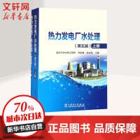 热力发电厂水处理(第5版) 中国电力出版社