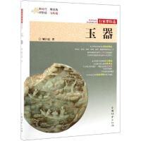 玉器/行家带你选 中国林业出版社